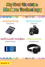 My First Ukrainian Modern Technology Picture Book with English Translations
