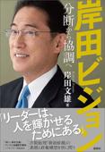 岸田ビジョン 分断から協調へ Book Cover