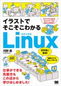 イラストでそこそこわかるLinux コマンド入力からネットワークのきほんのきまで Book Cover