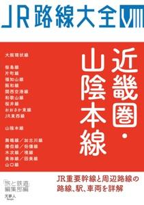 JR路線大全 近畿圏・山陰本線 Book Cover