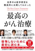 世界中の医学研究を徹底的に比較してわかった最高のがん治療 Book Cover