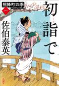 初詣で 照降町四季(一) Book Cover