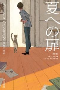 夏への扉〔新版〕 Book Cover