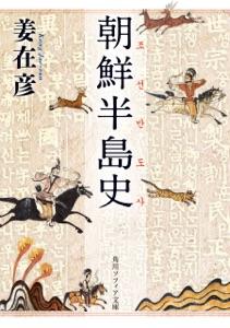 朝鮮半島史 Book Cover