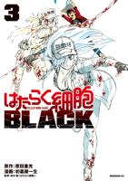 はたらく細胞BLACK(3)
