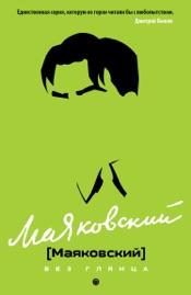Download Маяковский без глянца