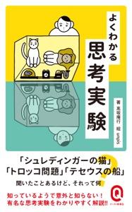 よくわかる思考実験 Book Cover