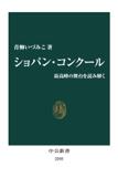 ショパン・コンクール 最高峰の舞台を読み解く Book Cover