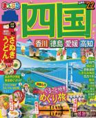 まっぷる 四国'22 Book Cover