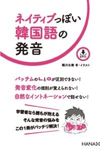 ネイティブっぽい韓国語の発音 Book Cover
