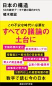 日本の構造 50の統計データで読む国のかたち Book Cover