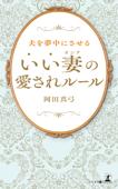 """夫を夢中にさせる""""いい妻""""の愛されルール Book Cover"""