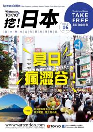WAttention Tokyo+ 挖!日本 Vol.16
