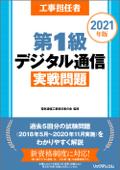 工事担任者2021年版第1級デジタル通信実戦問題 Book Cover
