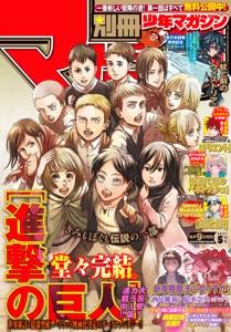 別冊少年マガジン 2021年5月号 [2021年4月9日発売] Book Cover