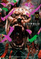 カトウタカヒロ - ジンメン(10) artwork