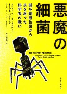 悪魔の細菌 超多剤耐性菌から夫を救った科学者の戦い Book Cover