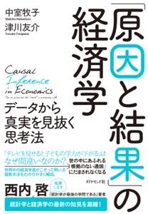 「原因と結果」の経済学―――データから真実を見抜く思考法 Book Cover