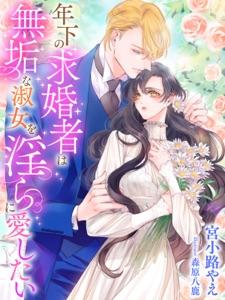 年下の求婚者は無垢な淑女を淫らに愛したい Book Cover