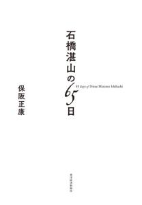 石橋湛山の65日 Book Cover