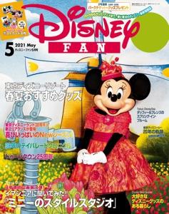 ディズニーファン 2021年 5月号 Book Cover