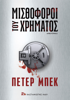 Peter Beck - Μισθοφόροι του χρήματος artwork