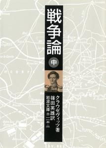 戦争論 中 Book Cover