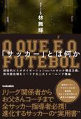 「サッカー」とは何か 戦術的ピリオダイゼーションvsバルセロナ構造主義、欧州最先端をリードする二大トレーニング理論 Book Cover