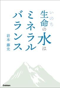 生命の水はミネラルバランス Book Cover