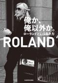 俺か、俺以外か。 ローランドという生き方【電子特典付】 Book Cover