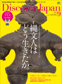 Discover Japan 2018年9月号 Vol.83 Book Cover