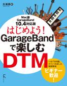 はじめよう!GarageBandで楽しむDTM 10.4対応版 Book Cover