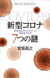 新型コロナ 7つの謎 最新免疫学からわかった病原体の正体 Book Cover
