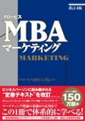 [改訂4版]グロービスMBAマーケティング Book Cover