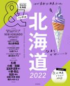 &TRAVEL 北海道 2022 Book Cover