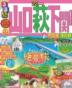 るるぶ山口 萩 下関 門司港 津和野'22 Book Cover