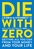 DIE WITH ZERO 人生が豊かになりすぎる究極のルール Book Cover