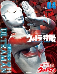 ウルトラ特撮PERFECT MOOK vol.4 帰ってきたウルトラマン Book Cover