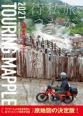 ツーリングマップル 九州 沖縄 2021 Book Cover