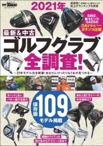GOLF TODAYレッスンブック 2021年 最新&中古ゴルフクラブ全調査! Book Cover