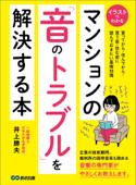 マンションの「音のトラブル」を解決する本―――買う前・住む前に読んでおきたい基礎知識 Book Cover