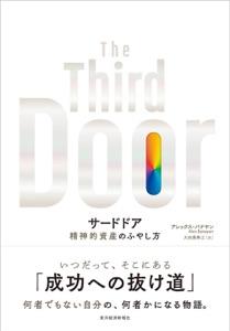 サードドア―精神的資産のふやし方 Book Cover