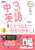 中3英語をひとつひとつわかりやすく。改訂版 Book Cover