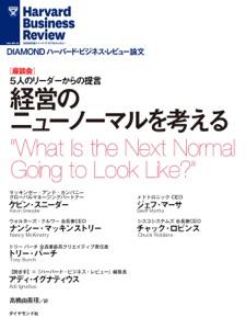 経営のニューノーマルを考える(座談会) Book Cover