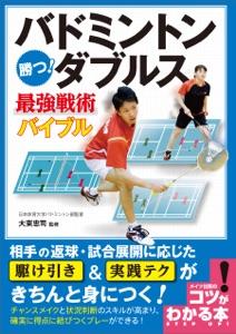 バドミントン 勝つ!ダブルス 最強戦術バイブル Book Cover