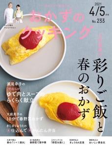 おかずのクッキング233号(2021年4月/5月号) Book Cover