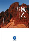 ヤマケイ文庫 剱人 剱に魅せられた男たち<増補文庫版> Book Cover