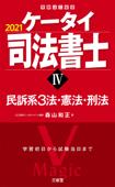 ケータイ司法書士IV 2021 民訴系3法・憲法・刑法 Book Cover