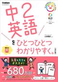 中2英語をひとつひとつわかりやすく。改訂版 Book Cover