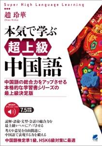 本気で学ぶ超上級中国語 [音声DL付] Book Cover